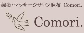 鍼灸・マッサージサロン麻布 Comori.
